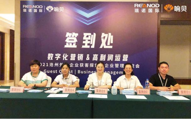 新思路 新增长 助企业插上隐形的翅膀 ——瑞诺国际举办沧州市外贸数字化营销交流会